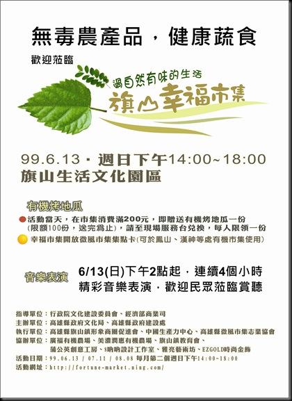 990613生活資訊社
