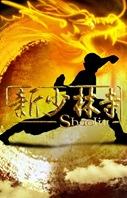 Shaolin_01