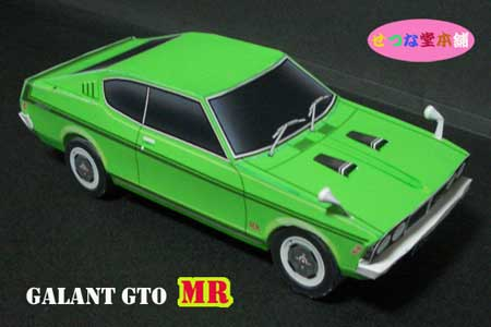 Mitsubishi Colt Galant GTO Papercraft