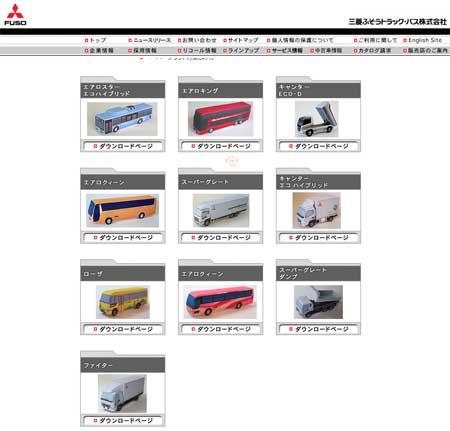 Mitsubishi Fuso Papercraft