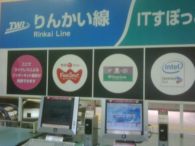 rinkai_itspot.jpg
