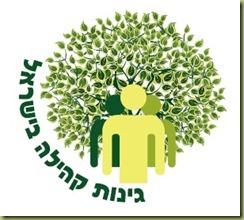 לוגו - גינות קהילה בישראל