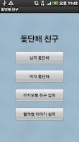 Screenshot of 돛단배 친구