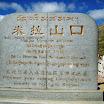 Lhasa-Jingmilashan.JPG