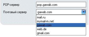 Выбор mail-сервера