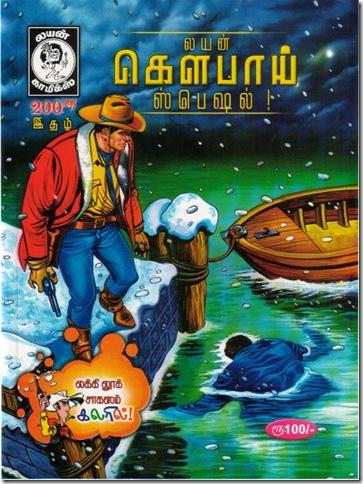 Lion Comics # 200 - Cowboy Special - Front Cover