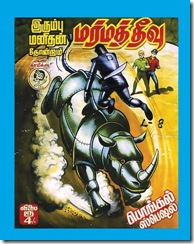 Lion Comics # 008 - Marma Theevu