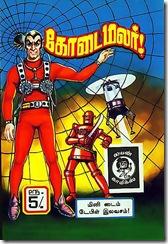 Lion Comics # 036 - Kodai Malar '87