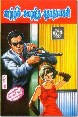 Muthu Comics # 307 - Kaatril Karaintha Kathanayagan