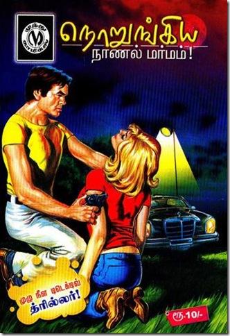 Muthu Comics # 311 - Norungiya Naanal Marmam