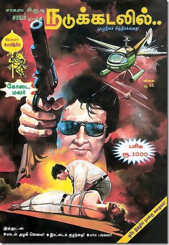 Mekala Comics # 2 - Nadukadalil