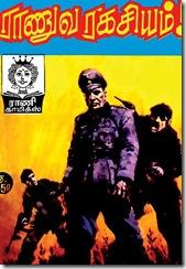 Rani Comics No.26 (July 15 1985) -  Ranuva Ragasiyam