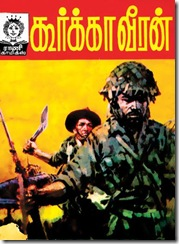 Rani Comics No.48 (July 15 1986) - Gurkha Veeran