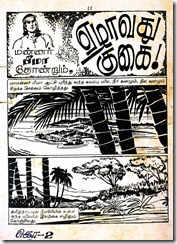 Rani Comics Issue No 38 Dated 15-01-1986 King Bheema Ezhavadhu Kugai 1st Page