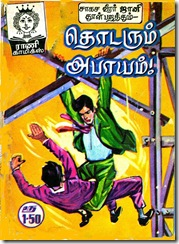 Rani Comics Issue No 79 Johnny Hazard Thodarum Abayam
