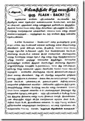 Lion Comics # 207 - Kolai Seyya Virumbu - SSV-01