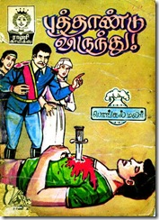 Rani Comics # 086 - Puththaandu Virundhu