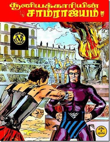 Muthu Comics # 086 - Sooniyakkaariyin Saamraajyam