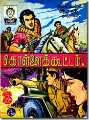 Rani Comics # 038 - Kollai Koottam