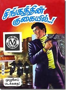 Muthu Comics # 178 - Singathin Guhaiyil