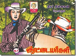 Rani Comics # 378 - Irattaiyargal