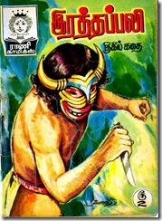 Rani Comics # 112 - Iratha Bali