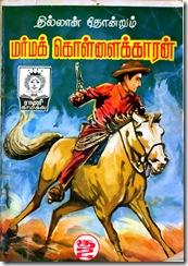 Rani Comics # 136 - Marma Kollaikkaaran