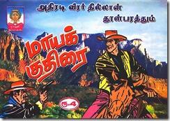 Rani Comics # 418 - Maya Kudhirai