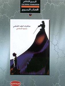 مذكرات الولد الشقي كتاب مسموع ومطبوع - محمود السعدني
