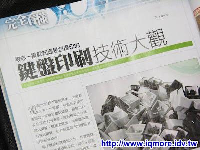 《完全看懂》鍵盤印刷技術大觀 登上電腦王雜誌53期