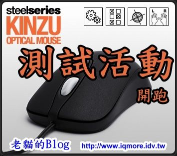 2009 SteelSeries Kinzu Optical 測試活動