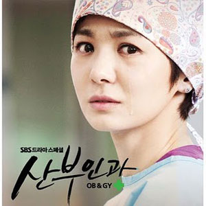 K.Will - Obstetrics and Gynecology OST (Part. 1)