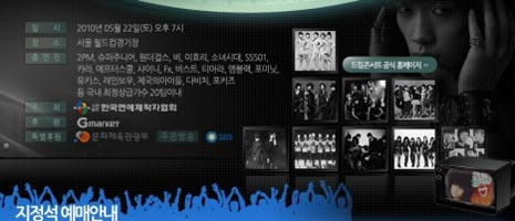 รายชื่อนักร้องที่จะขึ้นแสดงใน Dream Concert 2010 เผยออกมาแล้ว