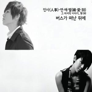 K.Will & Miryo - After the Bus Left