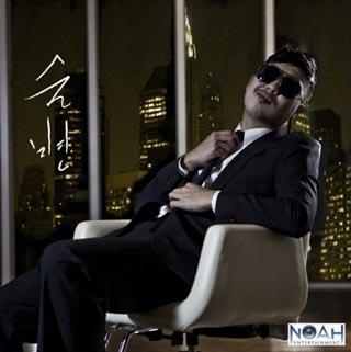 HaHa ปล่อย MV เพลง Liquor Bottle ที่ร้องประกบ Tiger JK ออกมาแล้ว