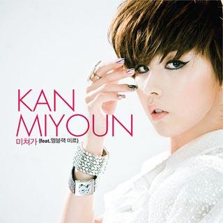 Kan Mi Yeon – Crazy