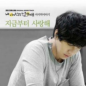 Lee Seung Gi - 지금부터 사랑해
