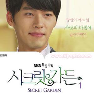 Secret Garden จะถูกนำมาทำเป็นนิยายและหนังสือการ์ตูน