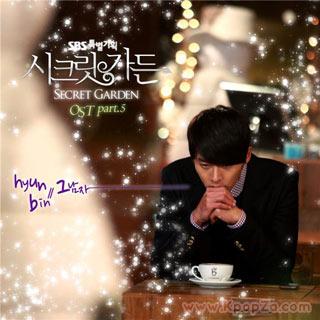 เพลงประกอบละคร Secret Garden ของ Hyun Bin ถูกปล่อยออกมาแล้ว