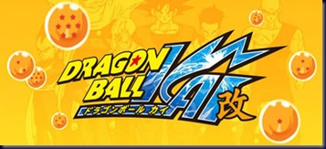 dragon_ball_kai_logo
