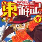Manga A Trip To The East (1 - 4 tamat)