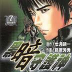 Manga Aegis in The Dark (1 - 26 tamat)