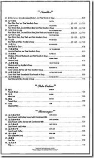 Au Petit menu2