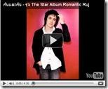 เพลงกันและกัน - รุจ เดอะสตาร์ The Star 4