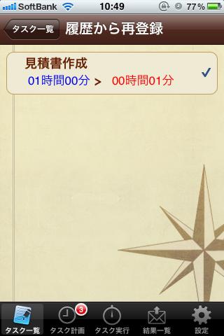 写真 2011 05 20 10 49 38