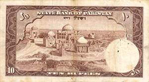 204040image014 - Pakistani Curency From 1947 to 2001