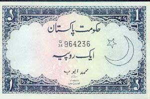 204040image010 - Pakistani Curency From 1947 to 2001
