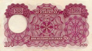 204040image016 - Pakistani Curency From 1947 to 2001