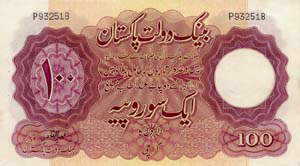 204040image015 - Pakistani Curency From 1947 to 2001