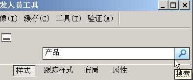 IE8开发人员工具教程(一)